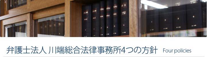 川端総合法律事務所4つの方針