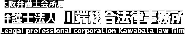 弁護士法人 川端総合法律事務所